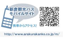 新倉観光バスモバイルサイト