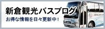新倉観光バスのブログ