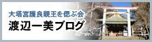 渡辺一美ブログ