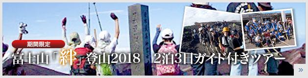 富士山「絆」登山2018 2泊3日ガイド付きツアー