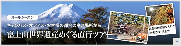 富士山世界遺産めぐる直行ツアー