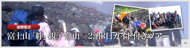 富士山「絆」親子登山 2泊3日ガイド付きツアー